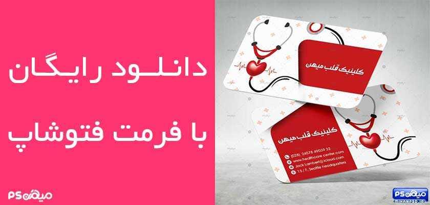 دانلود کارت ویزیت پزشکی